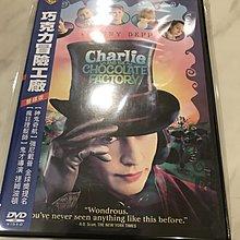 雙碟特別版DVD 華納出版 巧克力冒險工廠 /強尼戴普主演/ 提姆波頓 執導/ 附說明卡