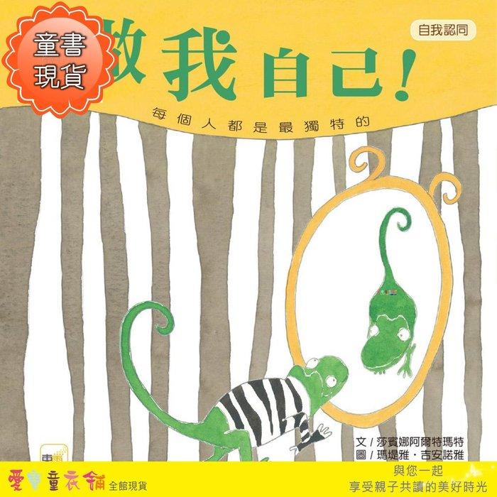 【愛寶童衣舖】《東雨文化》做我自己!(兒童繪本/自我認同)[3246]紅髮多莉/蛇的頭上長毛了/海蒂躲貓貓 王宏哲推薦