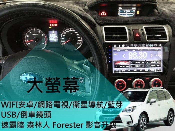 Subaru 速霸陸 森林人 Forester 升級
