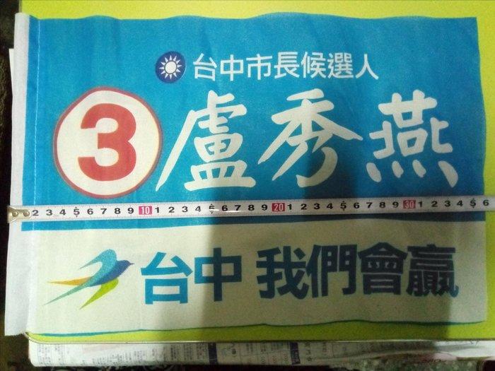中華民國 臺灣 台中市 盧秀燕 市長 選舉 布條 紀念 收藏 台灣 國民黨