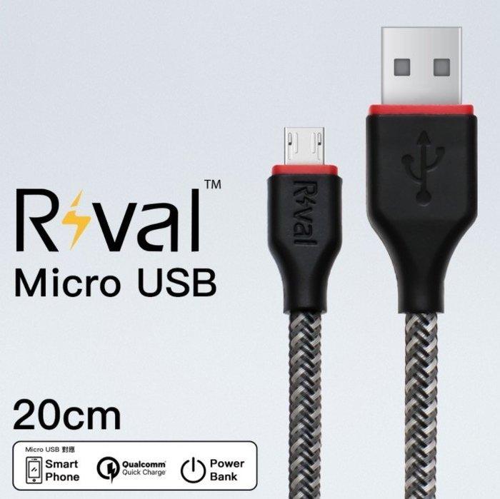 終身保固 Rival Micro 20cm 耐折 編織 充電線 傳輸線 3A QC3.0 htc 三星 SONY LG