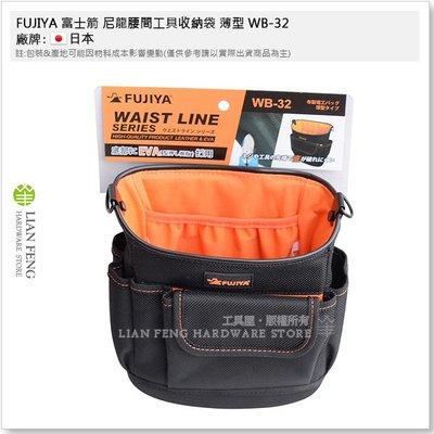 【工具屋】*含稅* FUJIYA 富士箭 尼龍腰間工具收納袋 薄型 WB-32 電工 水電 工具袋 工作包 可腰掛