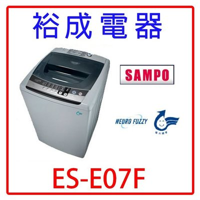 【裕成電器‧來電下殺優惠】聲寶單槽定頻洗衣機 ES-E07F 另售 ES-H11F 國際牌 東元 W1138FN 三洋