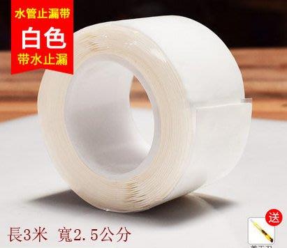 888利是鋪-強力防水膠帶補漏王水管漏水修補堵漏高粘止水管密封膠布 #膠布