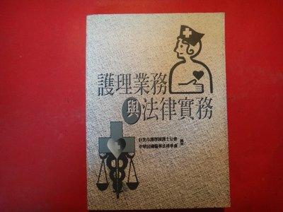 【愛悅二手書坊 30-18】護理業務與法律實務 王憲華等合著 台北市護理師護士公會 中華民國醫事法律協會