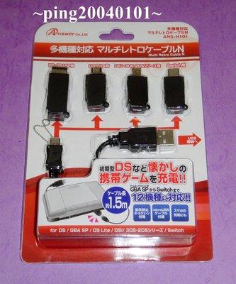 ☆小瓶子玩具坊☆Answer多機種對應USB充電線-NS/3DS/NDSL/GBA SP(1.5m)(ANS-H101)