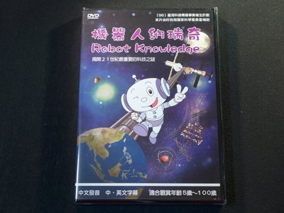 [DVD] - 機器人納瑞奇 1-10 (2DVD) Robot Knowledge (台聖正版) - 益智 / 教育