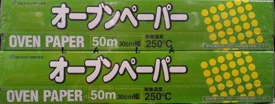 拆售單個 ALPHAMIC OVEN PAPER 食物烹調專用紙/烘焙紙/烤盤紙(30cm*50公尺)COSTCO好市多