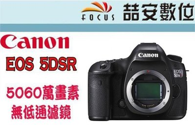 【喆安數位】CANON EOS 5DS R 單機身 5060像素 5DSR 無低通濾鏡 平輸 店保一年 #3 台北市