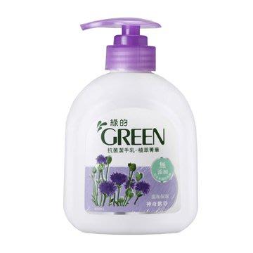 綠的GREEN抗菌潔手乳-植萃菁華 清雅槐花/神奇紫草400ml