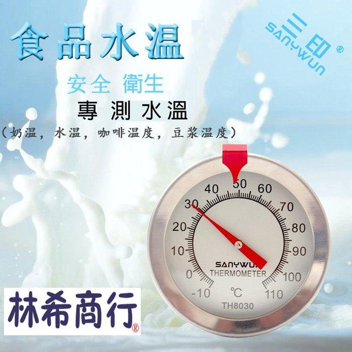超長 加長 30公分 牛奶 熱水 探溫棒 溫度計 -10~110℃ 咖啡機 泡牛奶 探針 食品溫度計 桶裝 食品烹飪水溫
