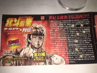 日本限定 北斗神拳絕版扭蛋系列