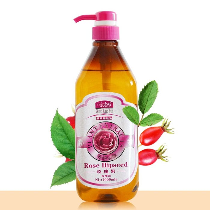 解憂zakka~玫瑰果油精華油基礎油美容按摩精油嫩白保濕院裝基底精油spa精油