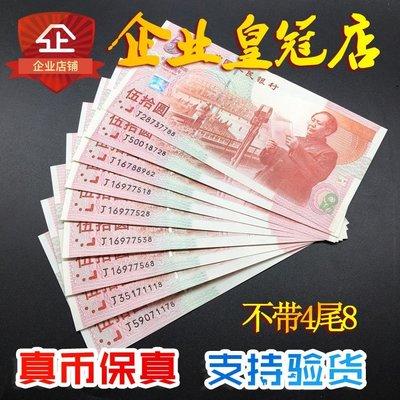 老董先生2199年建國50周年紀念鈔收藏 五十周年50元建國鈔保真 號碼無4尾8