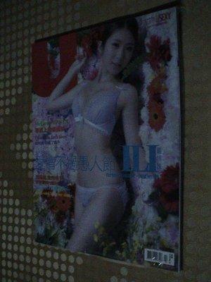 尤物 U Sexy 2013 April 雞排妹 寫真 愛情不過愚人節 038