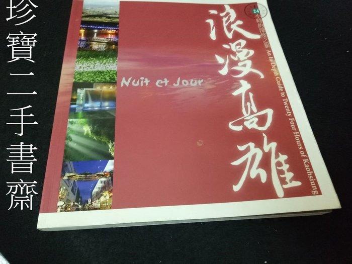【珍寶二手書齋3B1】《浪漫高雄:24小時的深度之旅》ISBN:9576965764│新自然主義