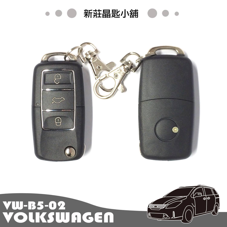 新莊晶匙小舖  奧迪AUDI A2 A3 A4 A6 TT RS6 RS4 折疊彈射遙控晶片鑰匙 適用於一般仿間搖控模組