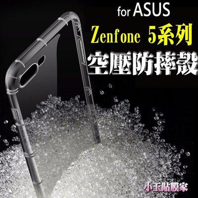 空壓殼 ZS630KL ZE620KL ZS620KL Zenfone 5 6 5Q 5Z 手機殼 ASUS 華碩