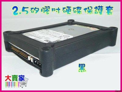 """【優良賣家】P023-1 2.5吋 2.5"""" 硬碟保護套 果凍套軟矽膠 IDE  SATA 防震 防塵"""