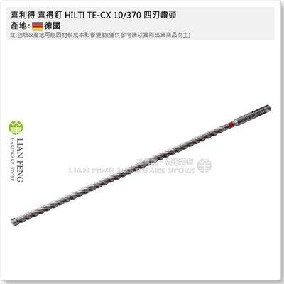 【工具屋】*含稅* 喜利得 喜得釘 HILTI TE-CX 10/370 四刃鑽頭 10mm 免出力鑽尾 #409191