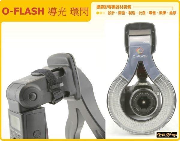 O-FLASH 導光 環閃 環形 微距閃光燈 O-flash 環形閃光燈 環形閃 YN560-II 580ex 2 通用