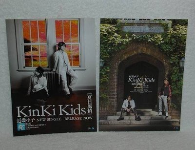 近畿小子KinKi Kids「2款」DM珍藏組【夏日風情DM+真實的告別DM】全新!免競標