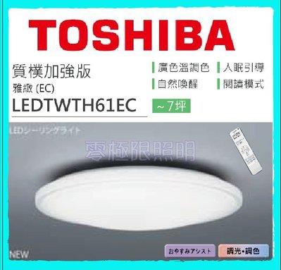 ✦附發票✦免運費 東芝 TOSHIBA 61W LED吸頂燈  LEDTWTH61EC 搖控可調光調色【零極限照明