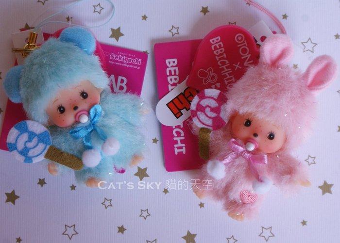 《Cat Sky》日本JOL OTONALAB Monchhichi糖菓.藍色熊寶貝/粉色兔寶貝嬰兒夢奇奇吊飾.一對出售