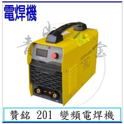 『青山六金』附發票 贊銘 201 變頻電焊機 氬焊機 CO2焊機 焊條 電離子切割器 電焊機