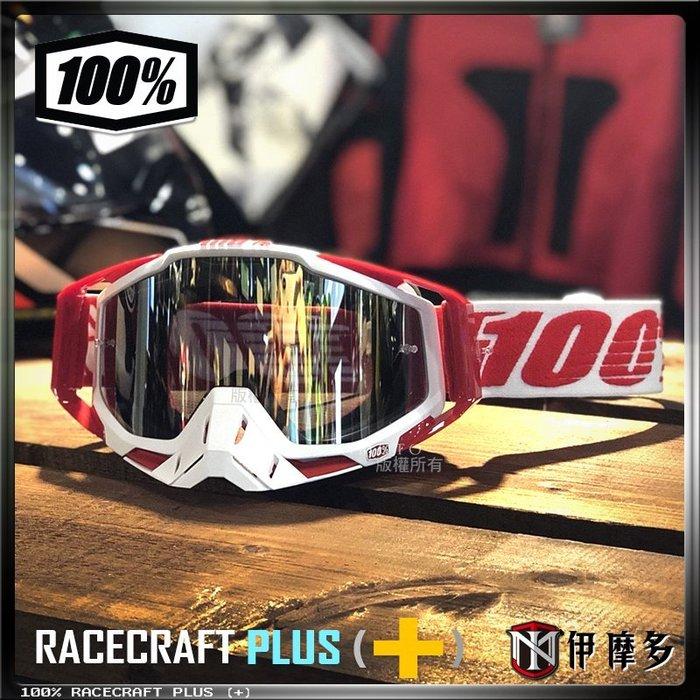 伊摩多※美國 100% 風鏡 RACECRAFT PLUS(+)護目鏡 越野 滑胎 林道 防風沙。Bilal 電銀片