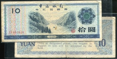 CHINA P.R.(中國外匯券紙幣), FX5 ,10-YUAN元  ,1979,品相普F 國際#19051022
