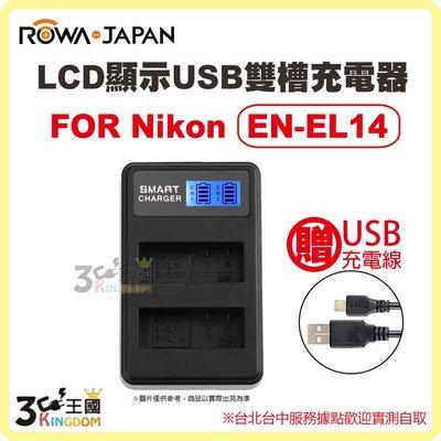 【3C王國】ROWA 樂華 FOR Nikon ENEL14 LCD顯示 USB 雙槽充電器