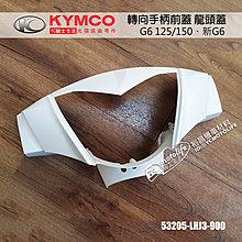 YC騎士生活_KYMCO光陽原廠 手把前蓋 G6、新G6 龍頭蓋 把手前蓋 轉向 手柄前蓋 面板 車殼 LHJ3 平光白