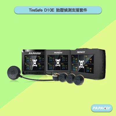 《PAPAGO!》胎壓偵測支援套件 TireSafe D10E 胎外式 IPX7防水 溫度偵測 圖像顯示 胎壓檢測