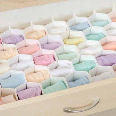 內衣內褲襪子收納盒分格抽屜式塑料整理格子分隔板蜂窩收納格子