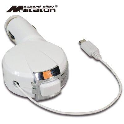 MAILALUN 伸縮Micro USB 1.2A 車充充電器 白色