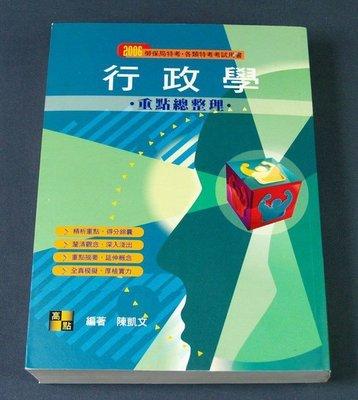 【懶得出門二手書】《行政學-勞保局特考考試用書2006》高點│陳凱文│九成新(32Z26)