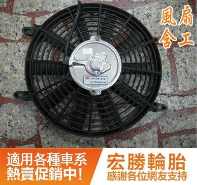 風扇 完工價 國產車1500元起/進口車3000元起 豐田 GOA COROLLA 全新水箱風扇總成 各車系歡迎詢問