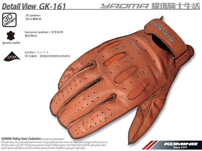 預購 KOMINE|手套 2015 春夏品 GK-161 GK161 夏季短版皮手套 棕 耀瑪騎士生活機車部品