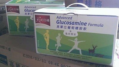 附發票- 桂格 天地合補 高單位 葡萄糖胺飲 60ml (18瓶禮盒裝) 單瓶特價$45元。