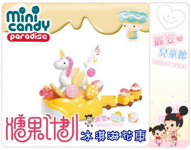 麗嬰兒童玩具館~Mini Candy 糖果計劃系列-獨角獸冰淇淋花車