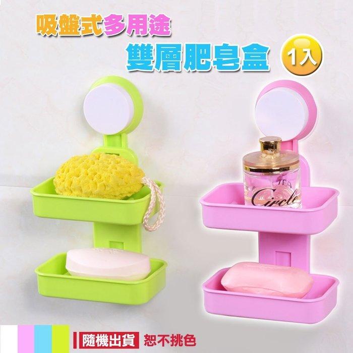 (可超取)【吸盤設計~防水不脫落】多用途吸盤式雙層肥皂盒(不挑色)-最愛網