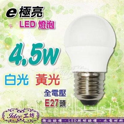 E極亮 LED 球泡 《4.5w LED廣角型燈泡》 白光 黃光 可選 全電壓 E27頭 -【Idee 工坊】另 舞光