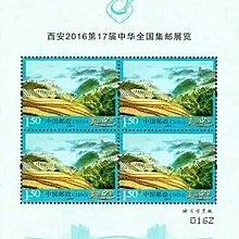 2016年西安郵票展特供郵品 龍勝梯田四方連郵票張 特供版帶折子的