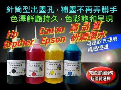EPSON/HP/CANON/BROTHER/100cc瓶裝印表機專用/補充墨水/填充墨水/黑/紅/黃/藍/淡藍/淡紅