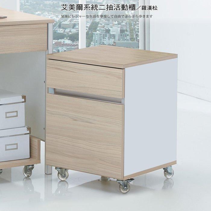 【UHO】艾美爾系統二抽活動櫃 免運費 HO18-618-4