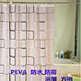 EVA 防水浴簾- 方格 BA006 浴簾配塑膠扣眼 隔...