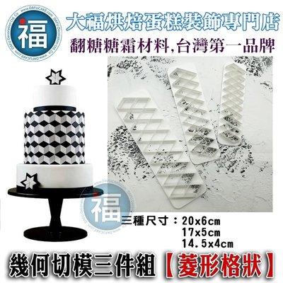 幾何切模【菱形格狀】適用翻糖花脈模蛋糕...