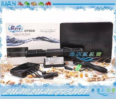 【~魚店亂亂賣~】邁光Maxspect第三代Gyre 300漩影橫流XF350造浪器+控制器&電源(造流器/環流器)