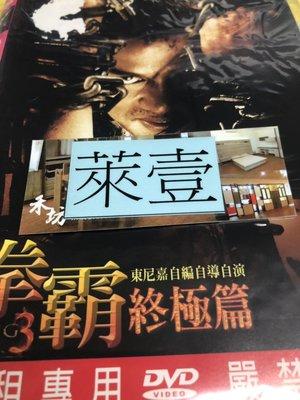 萊壹@51322 DVD【拳霸終極篇】全賣場台灣地區正版片